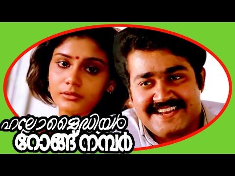 Hello My Dear Wrong Number - Superhit Comedy Full Movie - Mohanlal...