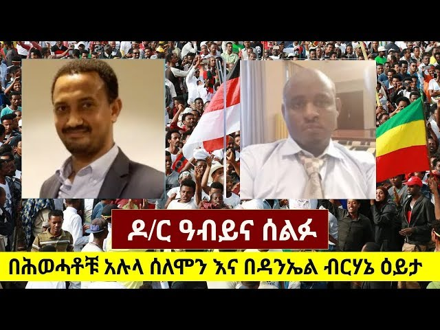Daniel Berhane & Alula Solomon on Dr Abiy Ahmed | Forum 65 | EPRDF
