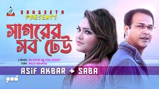 Shagorer Shob Dheu - Asif Akbar & Saba - Only Saba 2 - New Music Video 2016