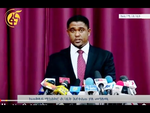 Fana Television |  The New Appointed Chief of Staff Shimelis Abdissa's Press Conference
