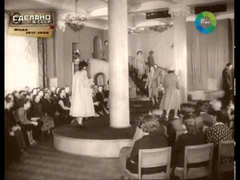 Сделано в СССР - Мода в советском союзе была