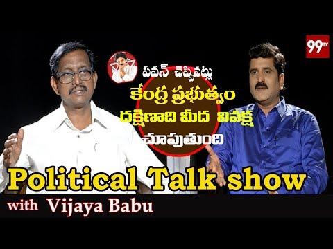 రాష్ట్రం మీద  కేంద్రం ప్రభుత్వం పెత్తనం - Political Talk Show With Vijaya Babu || 99 TV