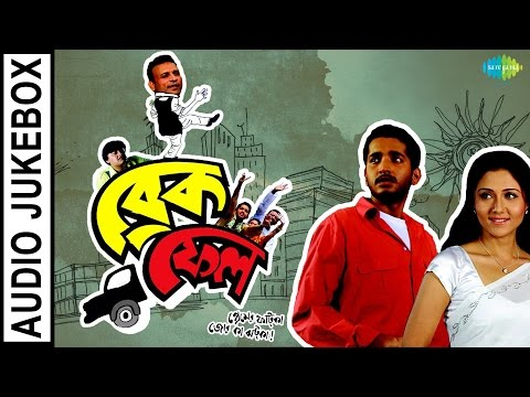 Brake Fail | Bengali Movie Songs | Audio Jukebox | Parambrata, Swastika, Anu Kapoor