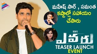 Adivi Sesh Superb Speech | Evaru Movie Teaser Launch Event | Samantha | Regina | Naveen Chandra
