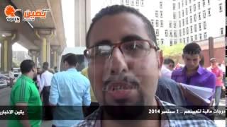 يقين   وقفة حملة ماجستير إحتجاجية للمطالبة بإعتمادات درجات مالية لتعيينهم