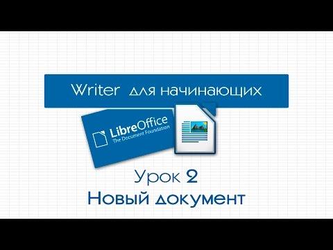 LibreOffice Writer. Урок 2: Новый документ