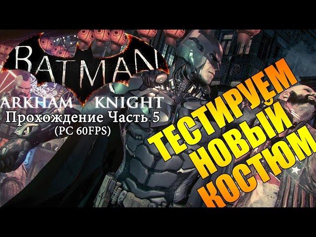 Batman Arkham Asylum Ошибка