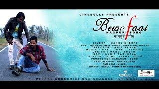 Bewafai || बेवफाई || Superhit Nagpuri Sad Song || Singer Manoj Shahri || 2017 ||
