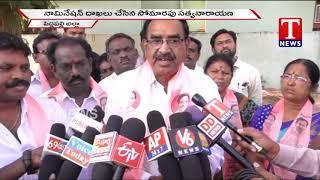TRS Candidate Somarapu Satyanarayana File Nomination - Ramagundam  Telugu - netivaarthalu.com