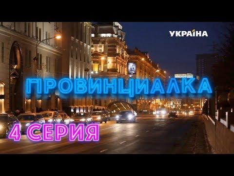 Провинциалка (Серия 4)