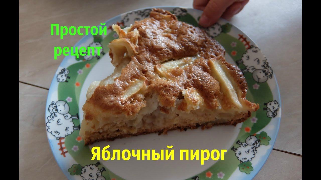 Как приготовить яблочный пирог фото рецепт пошаговый