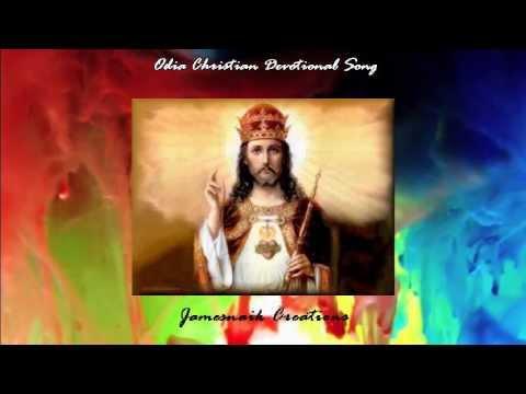 Oriya Christian Song - He Jisu Raja video