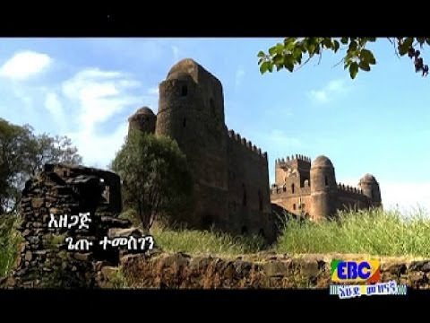 Short Documentary የአለም የቱሪዝም ቀንን አስመልክቶ የተዘጋጀ ፕሮግራም...መስከረም 15/2009 ዓ.ም