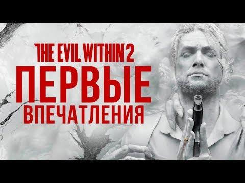 Первые впечатления от The Evil Within 2