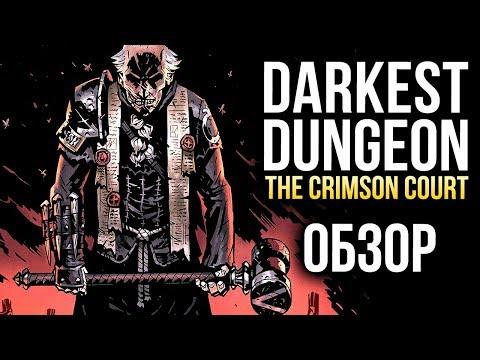 Darkest Dungeon: The Crimson Court - Ещё больше страданий! (Обзор/Review)
