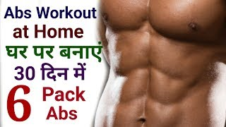 6 Pack Abs Home Workout | Best Abs Workout | 5 min Abs Workout (6 PACK GURANTEED)