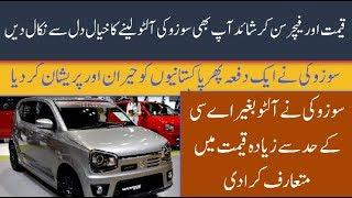 Pakistanis Are Amazed With Suzuki Alto 660CC Price And Features