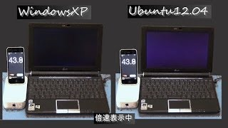 WindowsXPサポート終了 【WindowsXP Ubuntu12.04 起動比較】 12