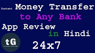 Money Transfer Online | Instant  Money Transfer | Chillr App | Technical Guptaji