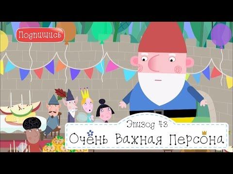 Дейзи и Поппи озорничают и Большие Бен и Холли все новые серии подряд на русском в fullHD 1080