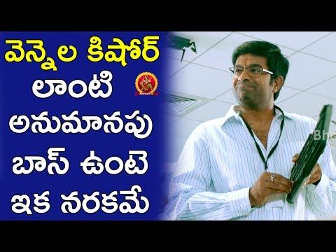 Vennela Kishore Using Magic Spray on Satyam Rajesh Keyboard || 2017 Telugu Movie Scenes