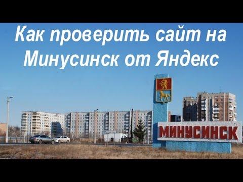 Видео как проверить сайт в Яндексе