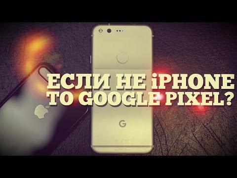 Есть ли жизнь после iPhone? Google Pixel?