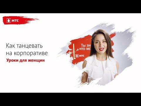 МТС | ТАНЦЫ | Как танцевать на корпоративе (урок для женщин)