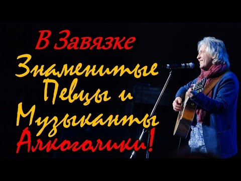 В Завязке - Знаменитые Певцы и Музыканты - Алкоголики