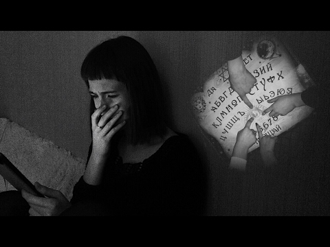 Доска OUIJA | Мой опыт