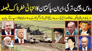 China, Russia, Turkey, Iran and Pakistan Take Historic Steps To Contain America, India II #Erdogan
