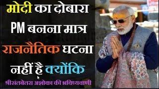 मोदी का दोबारा PM बनना सिर्फ राजनैतिक घटना नहीं होगी क्योंकि-श्रीसंतबेतरा