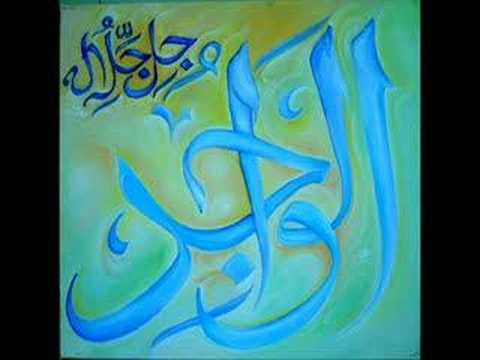 Asma Ul Husna video