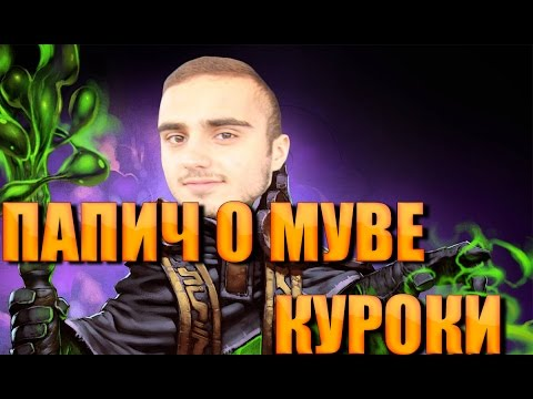 Папич (EvilArthas):KuroKy на Rubick и Reverse Polarity