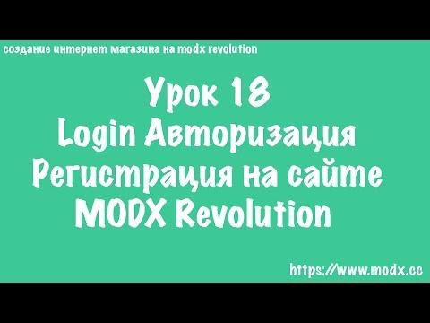 18  MODX Login Авторизация регистрация пользователей ЧАСТЬ 1