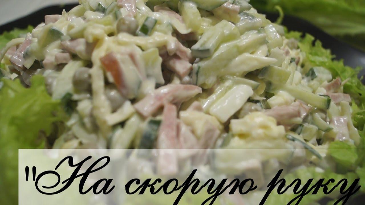 Быстрые легкие салаты рецепты с простые