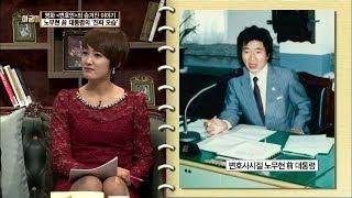 노무현 전 대통령의 '진짜 모습' [아궁이 48회]