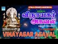 Vinayagar Agaval   Original Full   T.L.Maharajan   Vinayagar Songs MP3