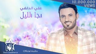 علي الدلفي - اجا الليل (حصرياً)   Ali Al Delphi - Eja Leel (Exclusive)   2015