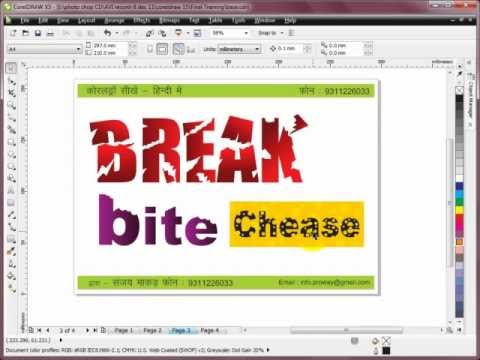 Learn CorelDraw - Tutorial in HINDI -15-WELD-Trim-Intersection