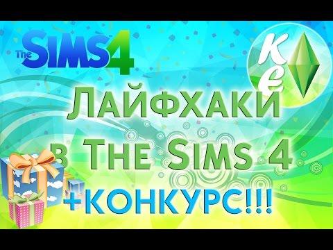 ✩ Лайфхаки в The Sims 4! ✩ Симс 4 ✩