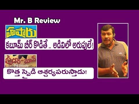 Spider Man Into The Spider Verse Telugu Review | Hushaaru Movie Rating | Mr. B