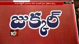 రైతుల ధర్నా..| Farmers Strike against Land Acquisition | Kamareddy