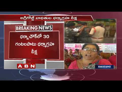 Agrigold Victims 30 Hours Dharma Deeksha Rally At Vijayawada l Police Held Victims
