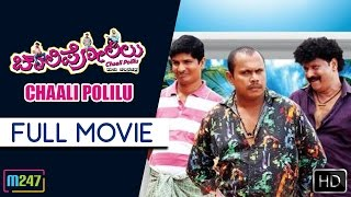 Chaali Polilu FULL HD Movie   Superhit Tulu Movie   Virendra Shetty   Devadas Kapikad   Naveen Padil