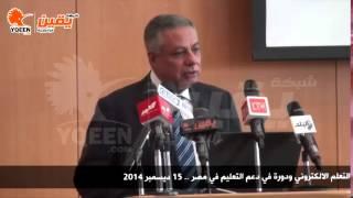 يقين | كلمة وزير التربية و التعليم فى مؤتمر التعلم الالكتروني ودورة في دعم التعليم في مصر