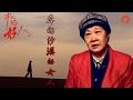 《中国好人》 20170207 奔向沙漠的女人