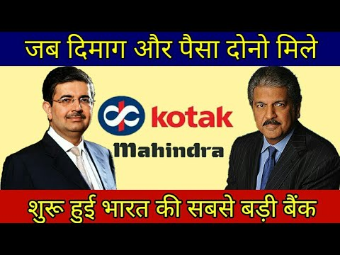 Kotak Mahindra Bank History in Hindi | जब पैसा और दिमाग एकसाथ मिलजाए तोह क्या नही हो सकता