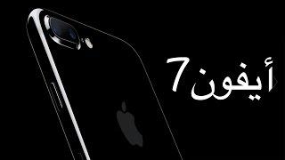 📱 جديد ابل ايفون 7 وايفون 7 بلس وش الجديد وهل اشتريهم؟ iPhone7 & iPhone7Plus 📱
