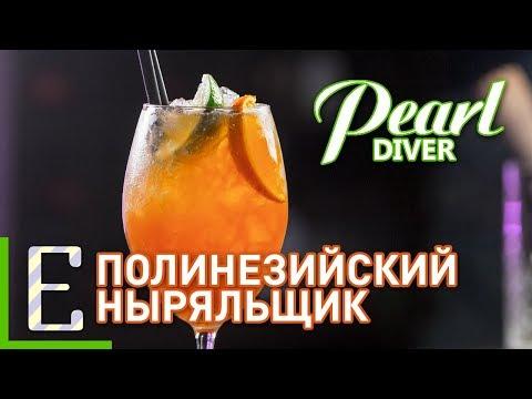 Коктейль PEARL DIVER